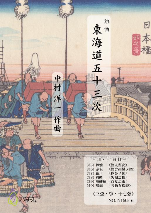 組曲 東海道五十三次 三弦・箏・十七絃譜 III・下 [5530-6]