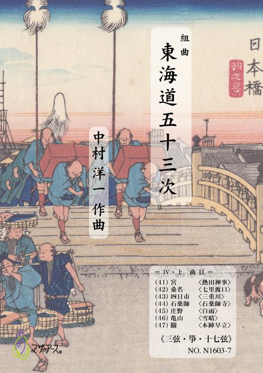 組曲 東海道五十三次 三弦・箏・十七絃譜 IV・上 [5530-7]