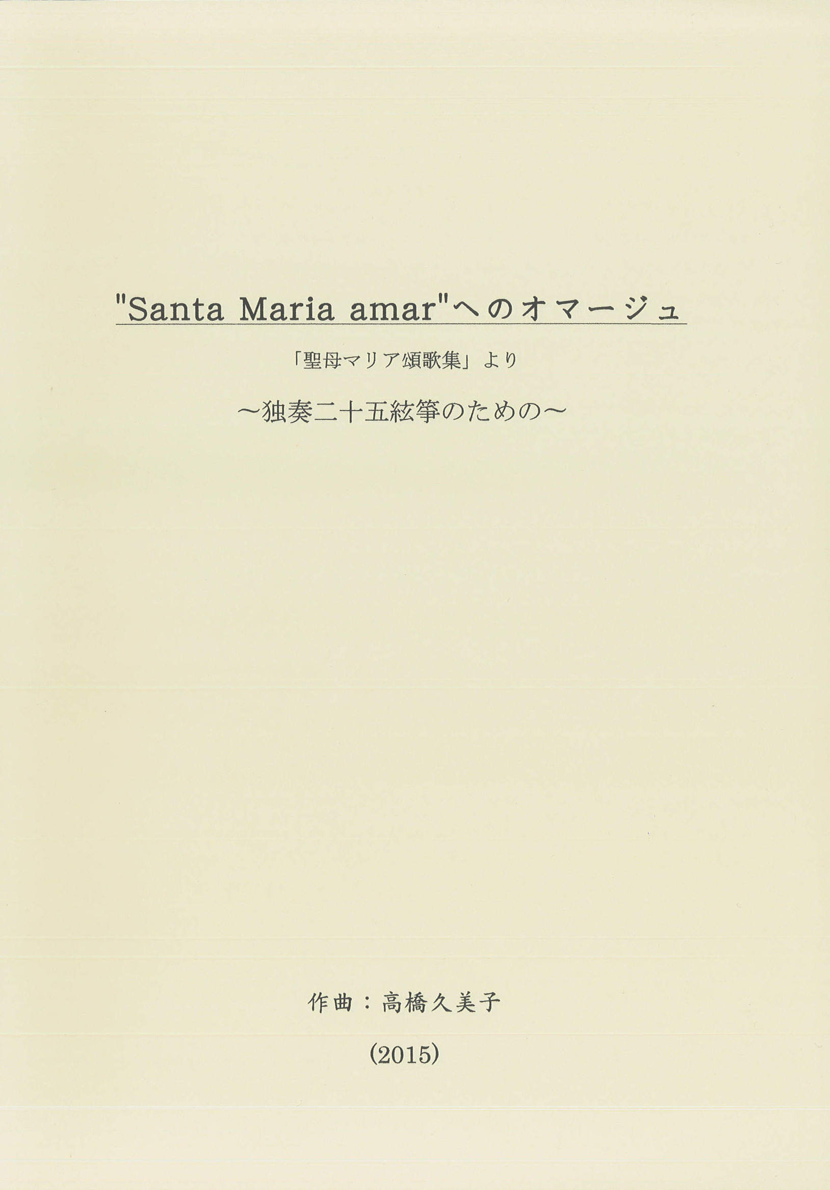 """楽譜 """"Santa Maria amar""""へのオマージュ(五線譜)[5534]"""