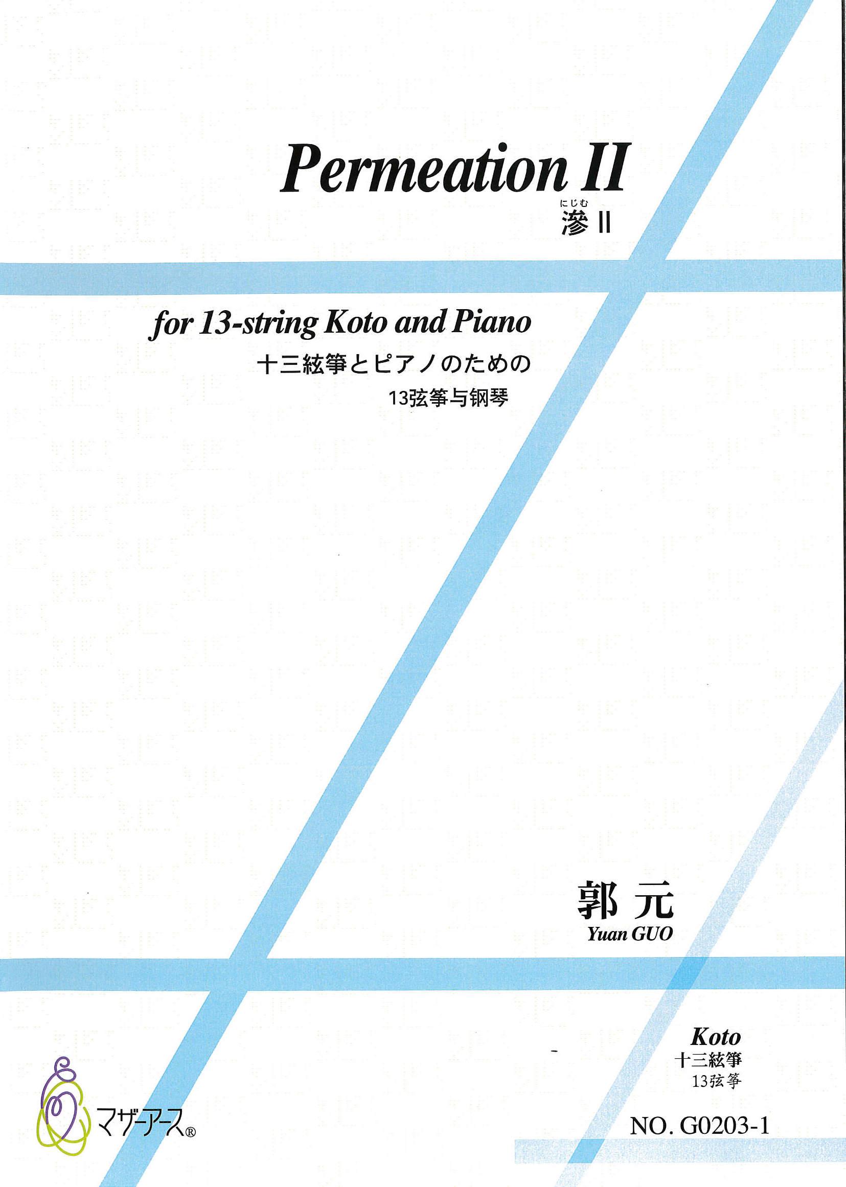 楽譜 滲II─十三絃箏とピアノのための[5536]