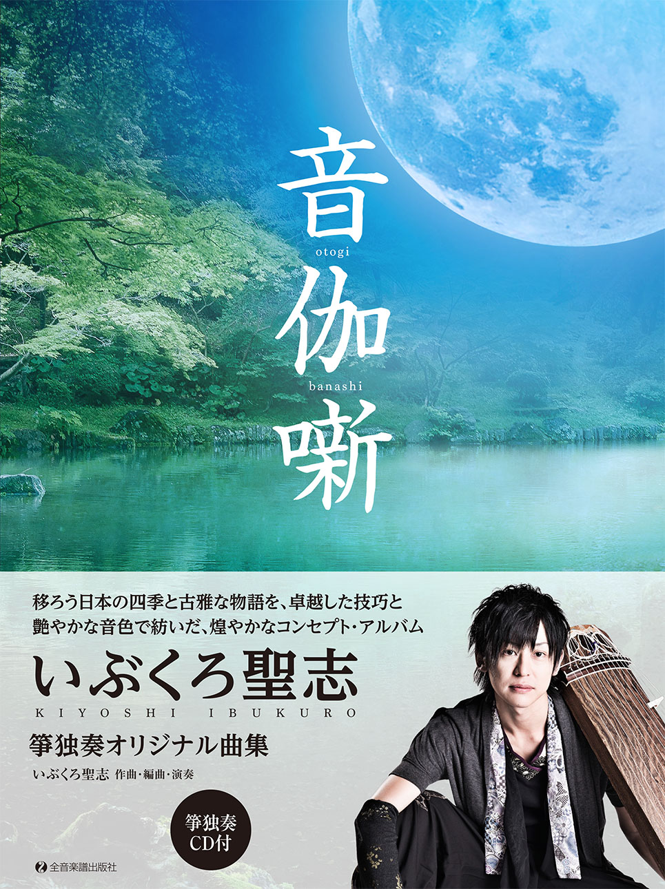 音伽噺─いぶくろ聖志 箏独奏CD付オリジナル曲集[5542]