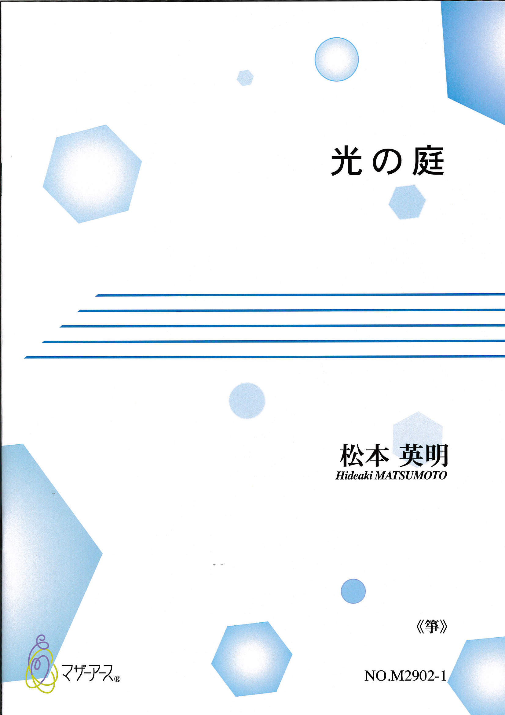 箏譜 光の庭[5544-1]