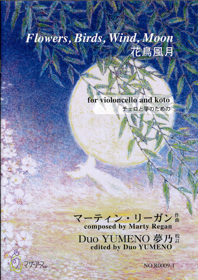 箏譜+チェロ譜+五線譜スコア 花鳥風月~チェロと箏のための[5549-1]