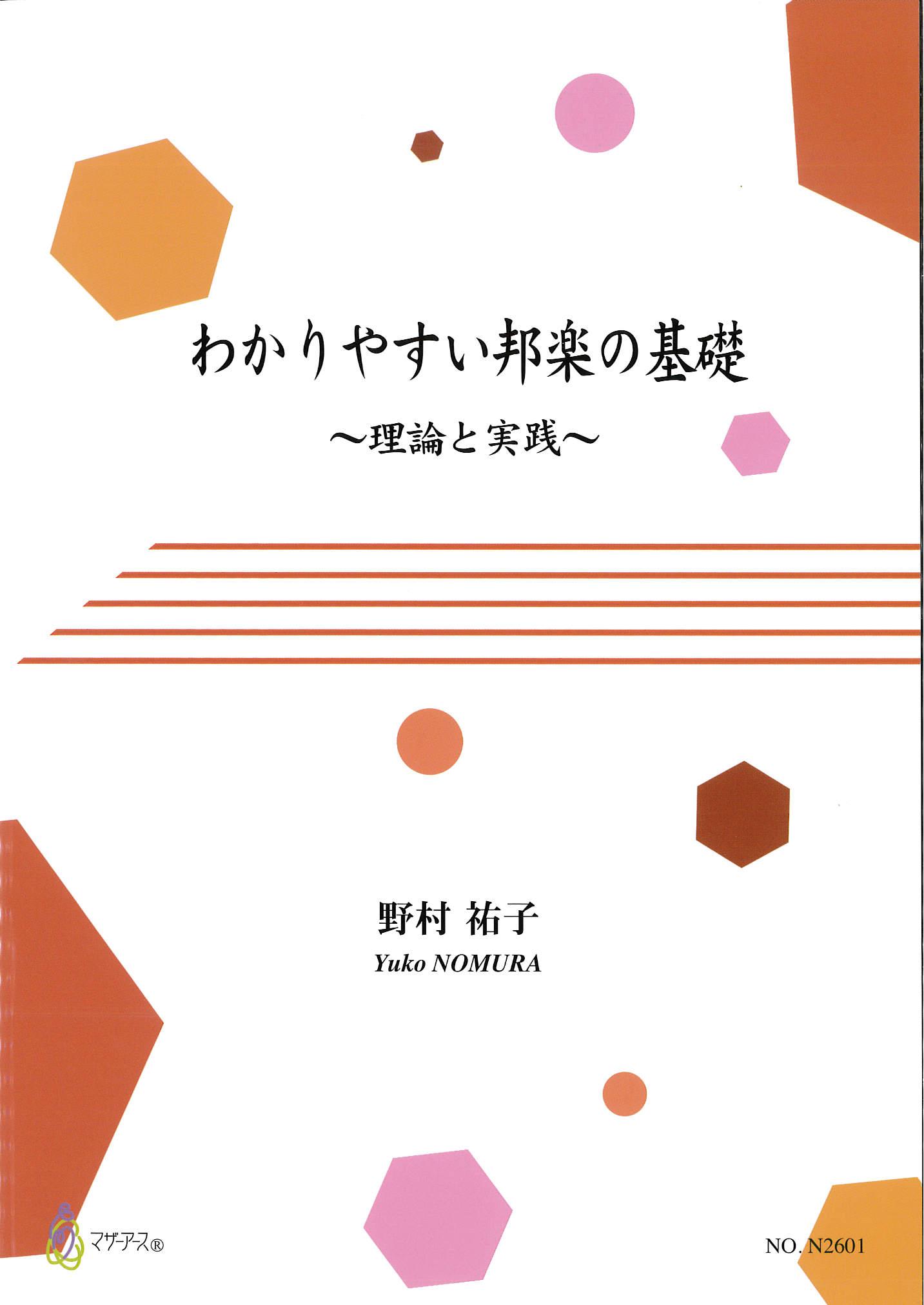 テキスト わかりやすい邦楽の基礎〜理論と実践[5551]