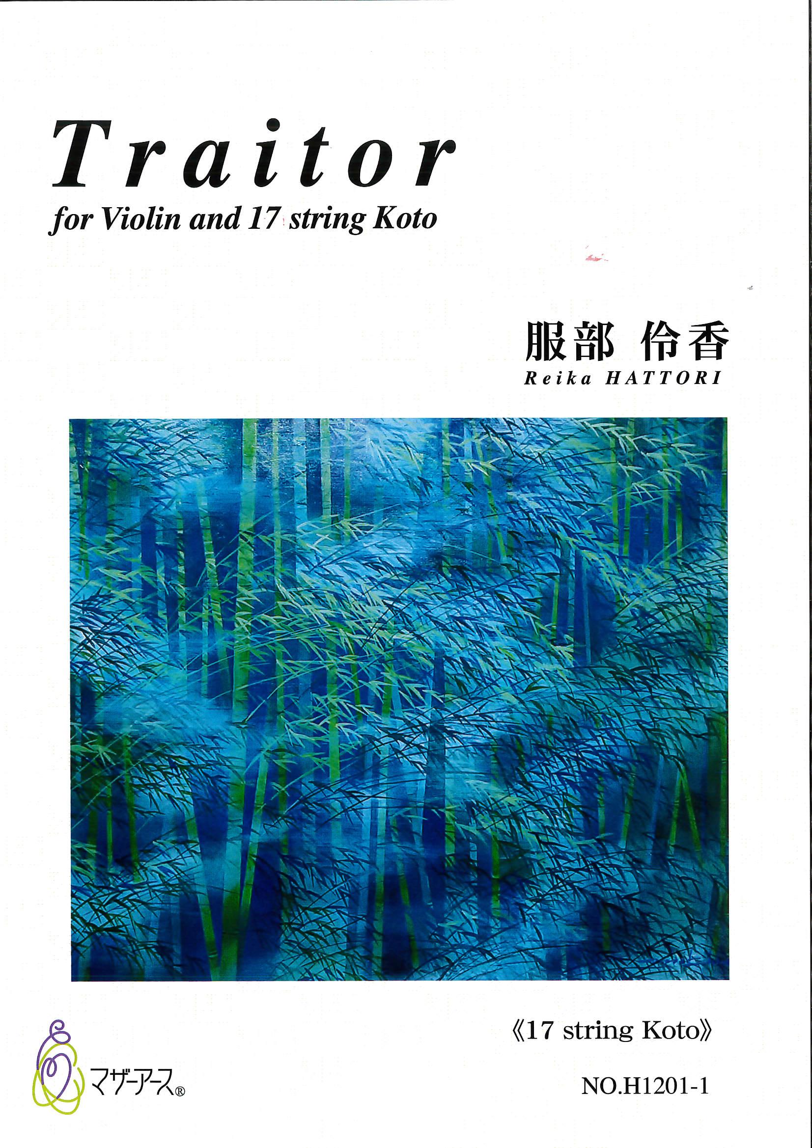 十七絃譜+五線譜スコア Traitor for Violin and 17 string Koto[5552]