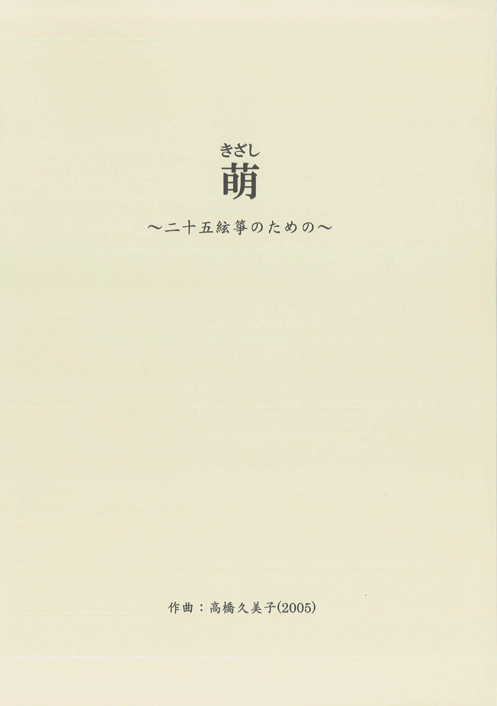五線譜 萌〜二十五絃箏のための[5561]