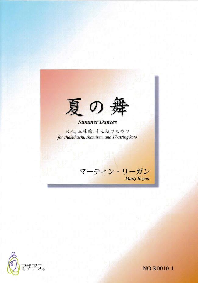 五線譜スコア 夏の舞 尺八、三味線、十七絃のための[5568-1]