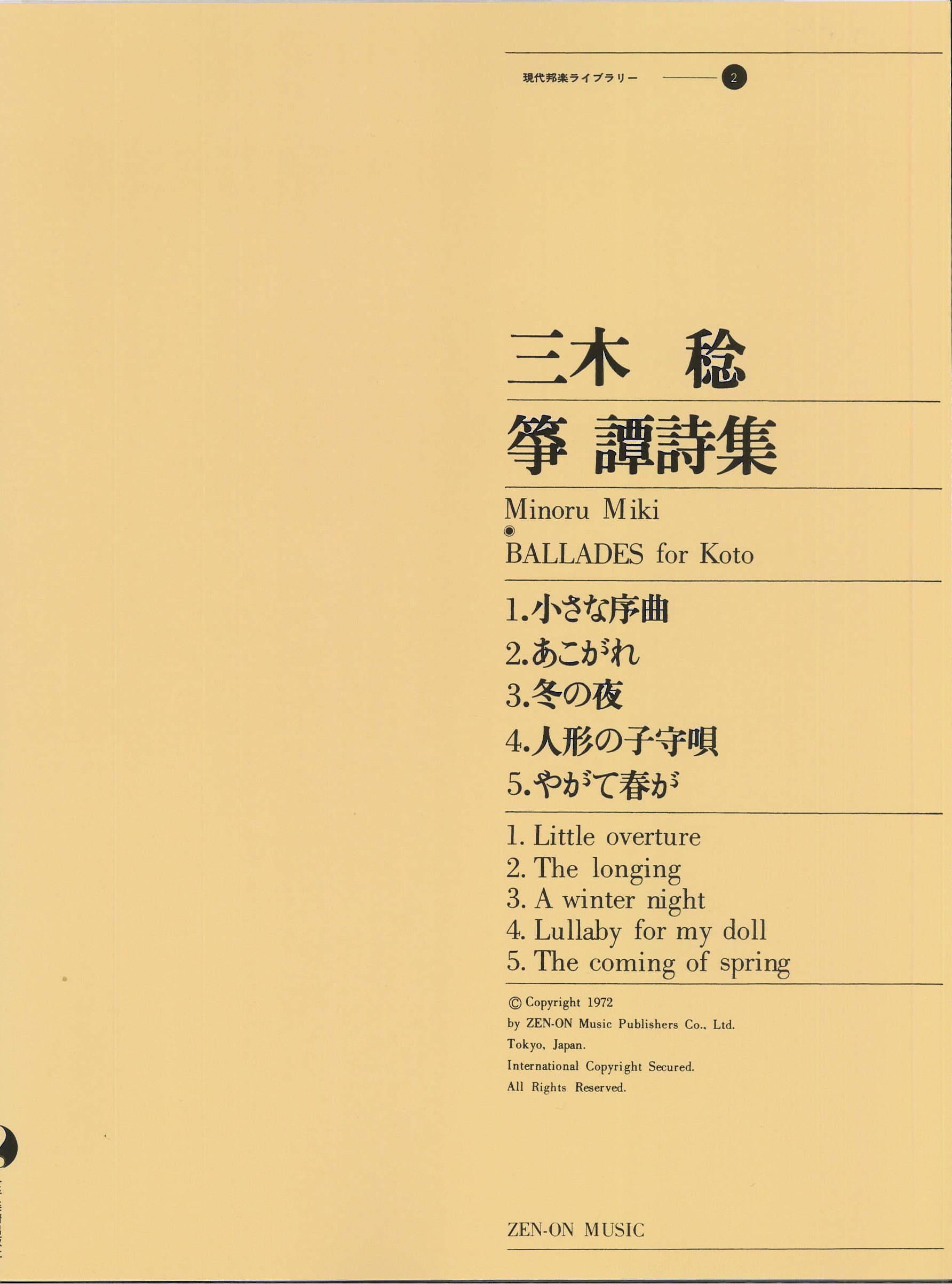 五線譜 箏 譚詩集/三木稔[5574]