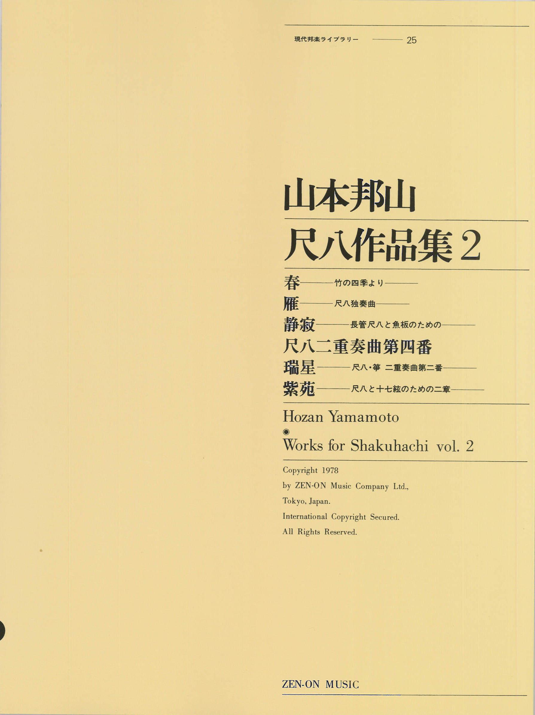 五線譜 山本邦山尺八作品集(2)[5578]