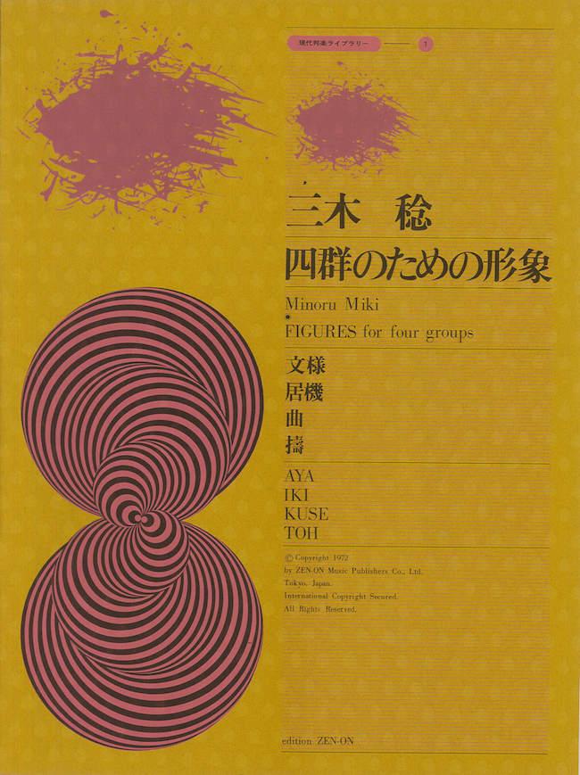 五線譜 四群のための形象/三木稔[5585]