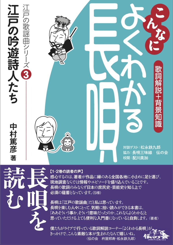 こんなによくわかる長唄 江戸の歌謡曲シリーズ3 江戸の吟遊詩人たち[5601]