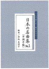 箏譜 一人で楽しむ 琴テキスト  日本の名曲集No.1(平調子編)[5603]
