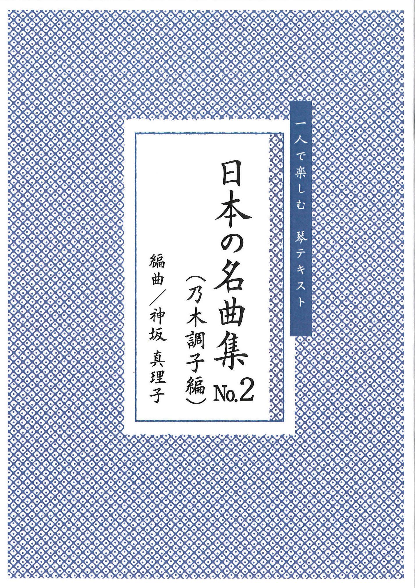 箏譜 一人で楽しむ 琴テキスト 日本の名曲集No.2(乃木調子編)[5607]