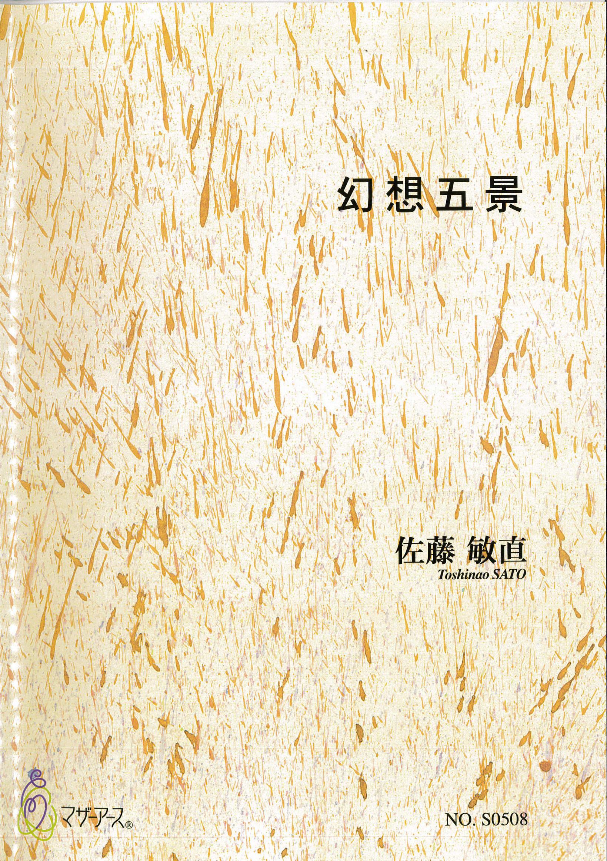 箏譜+五線譜 幻想五景[5608]