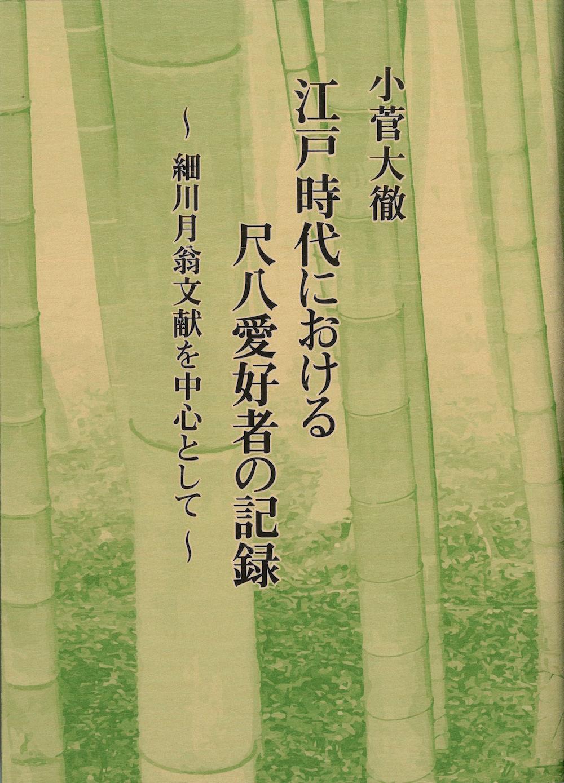 江戸時代における尺八愛好者の記録─細川月翁文献を中心として[5611]
