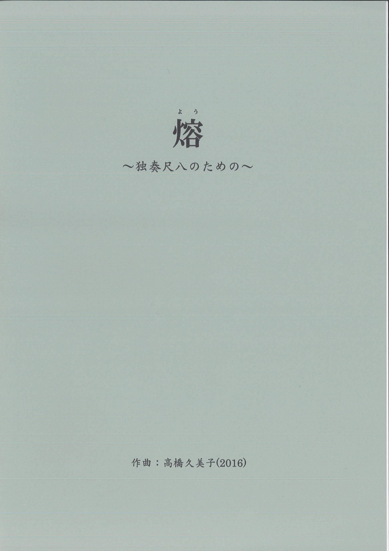 五線譜 熔─独奏尺八のための[5616]
