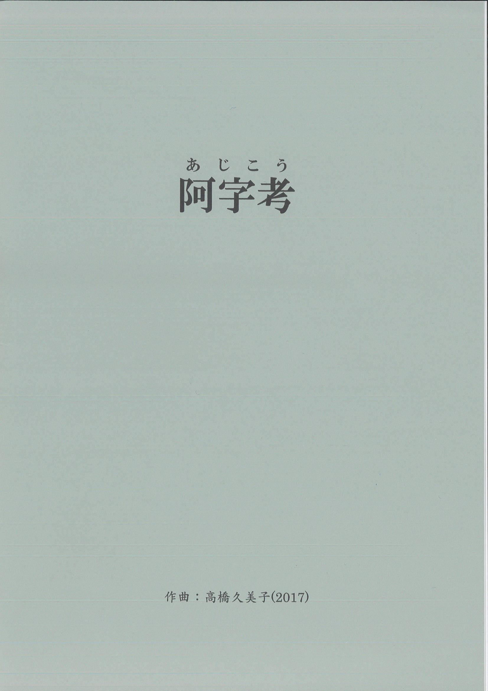 五線譜 阿字考[5617]