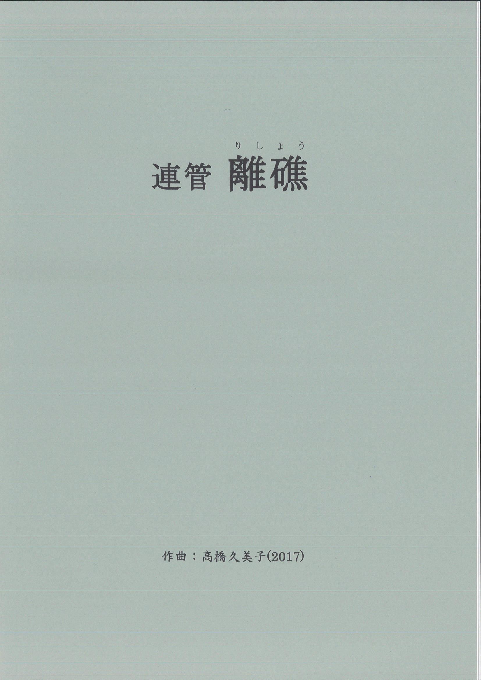 五線譜 連管 離礁[5618]
