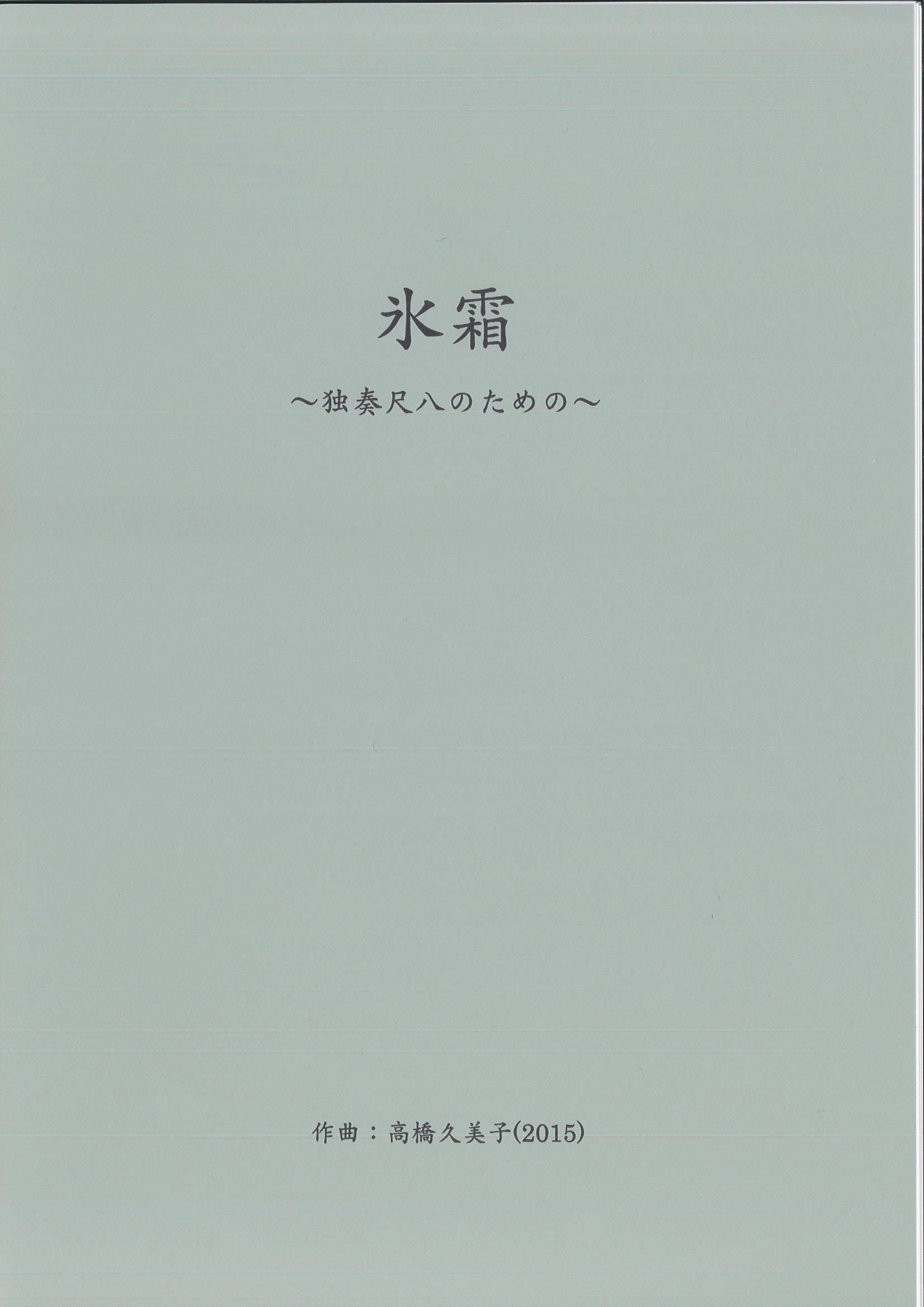 五線譜+琴古譜 氷霜─独奏尺八のための[5619]