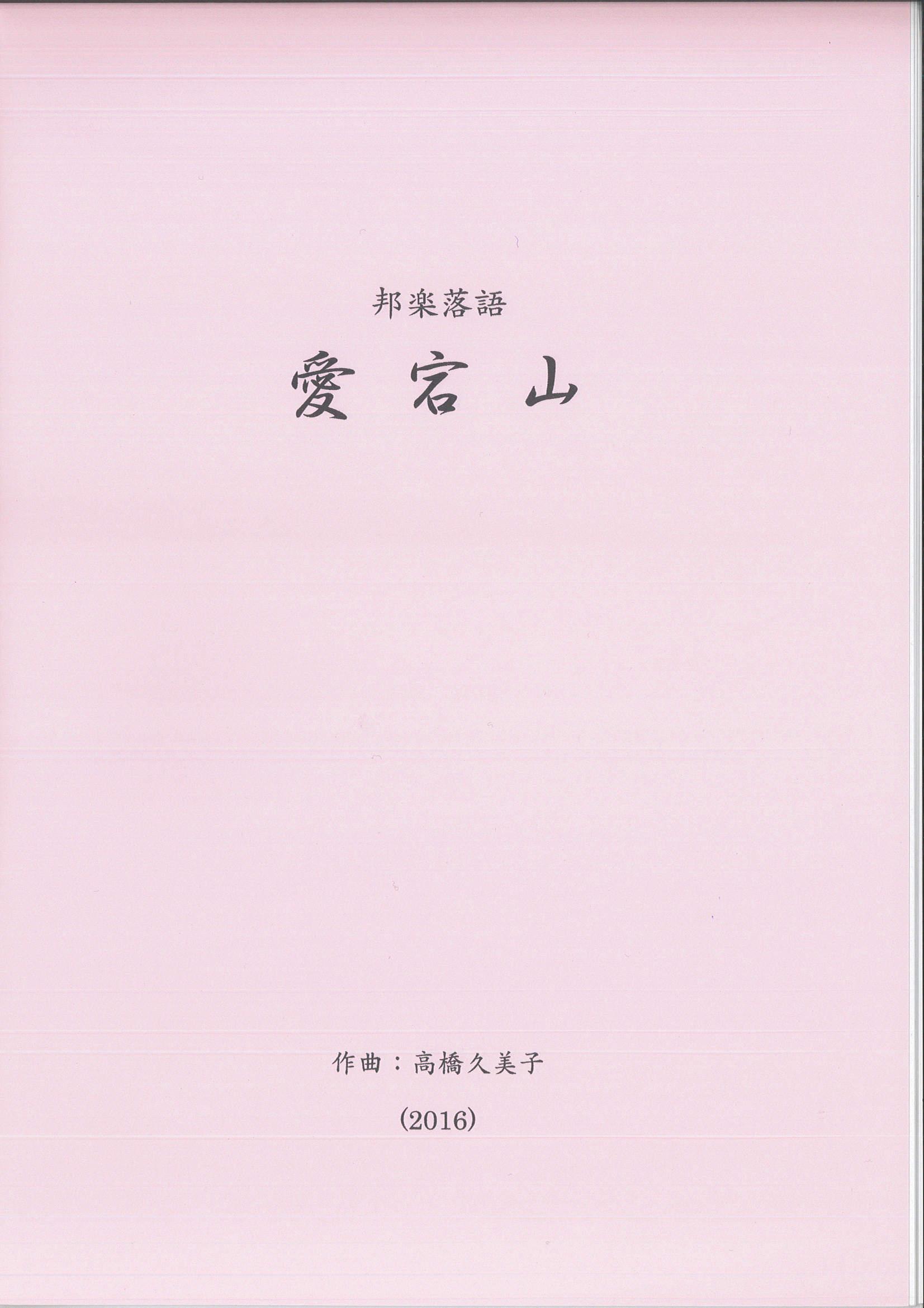 五線譜 邦楽落語 愛宕山[5623]