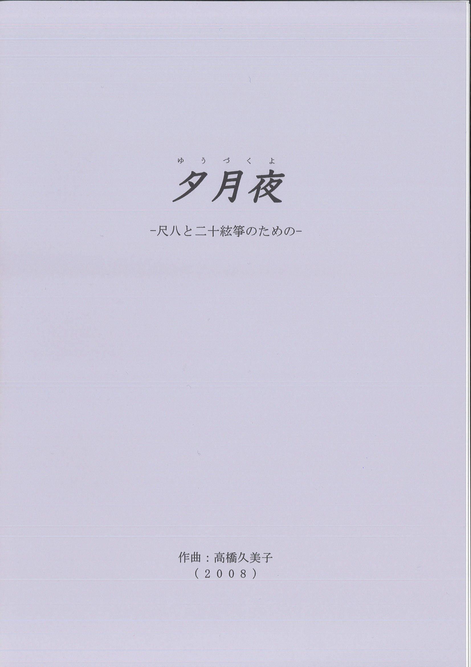 五線譜 夕月夜─尺八と二十絃箏のための[5624]