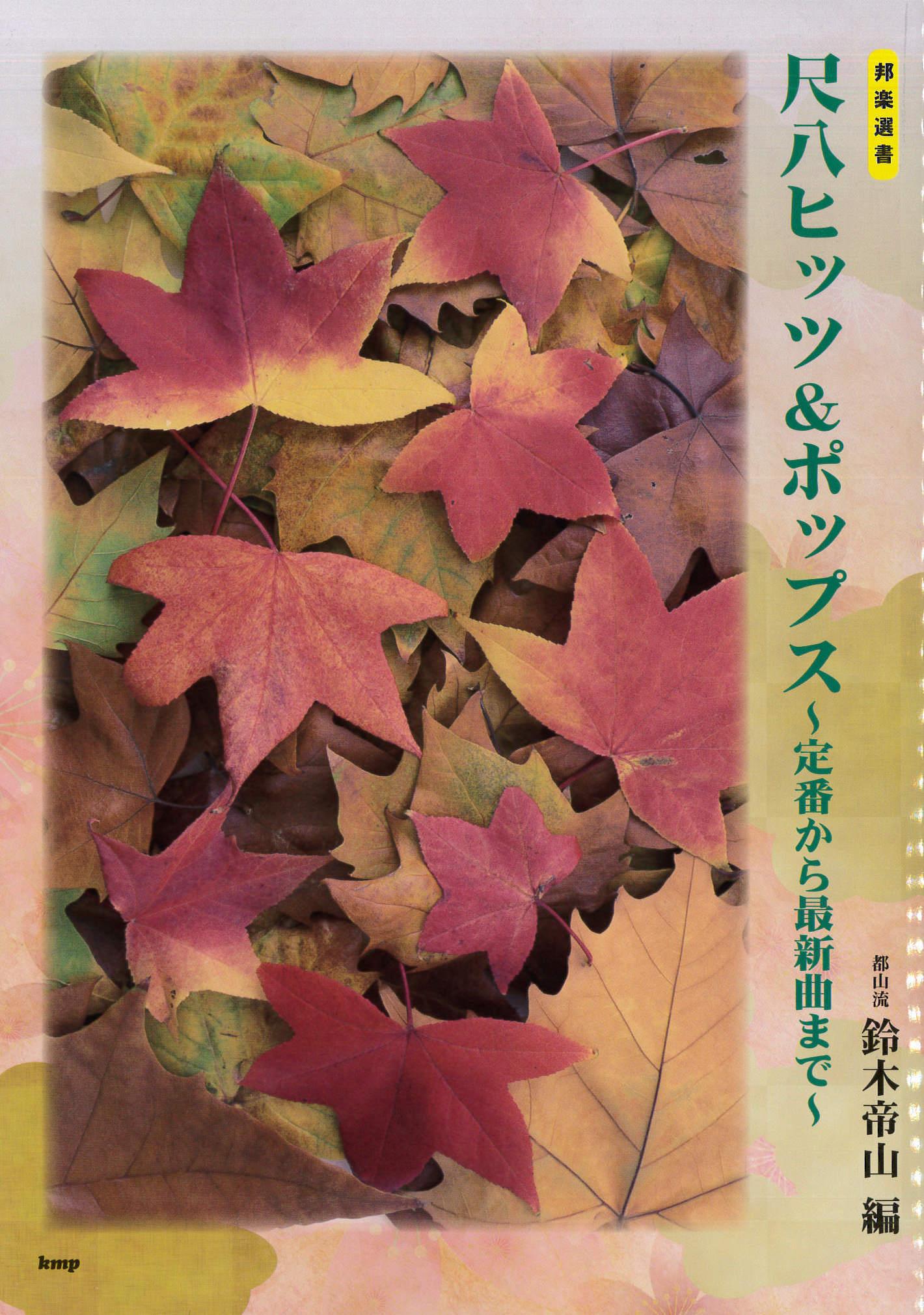 楽譜集 尺八ヒッツ&ポップス─定番から最新曲まで[5626]