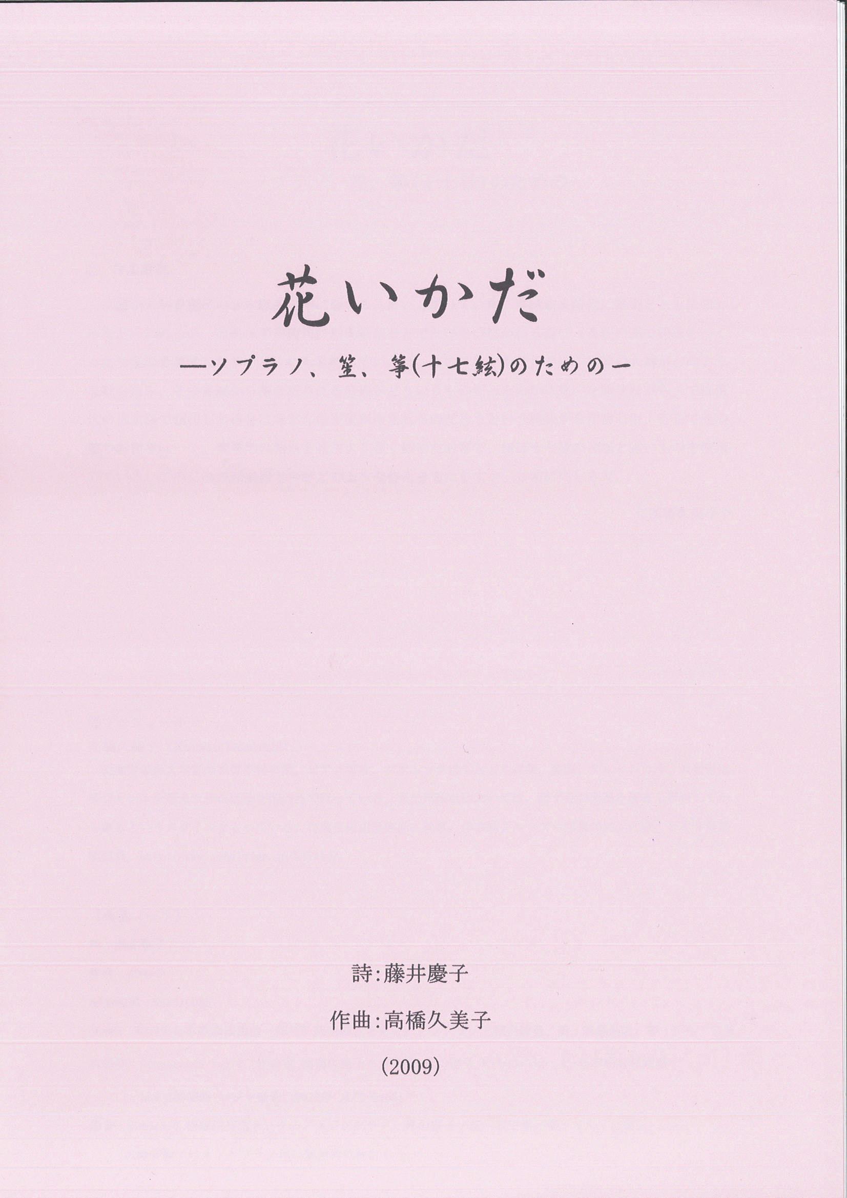 五線譜 花いかだ─ソプラノ、笙、箏(十七絃)のための[5627]