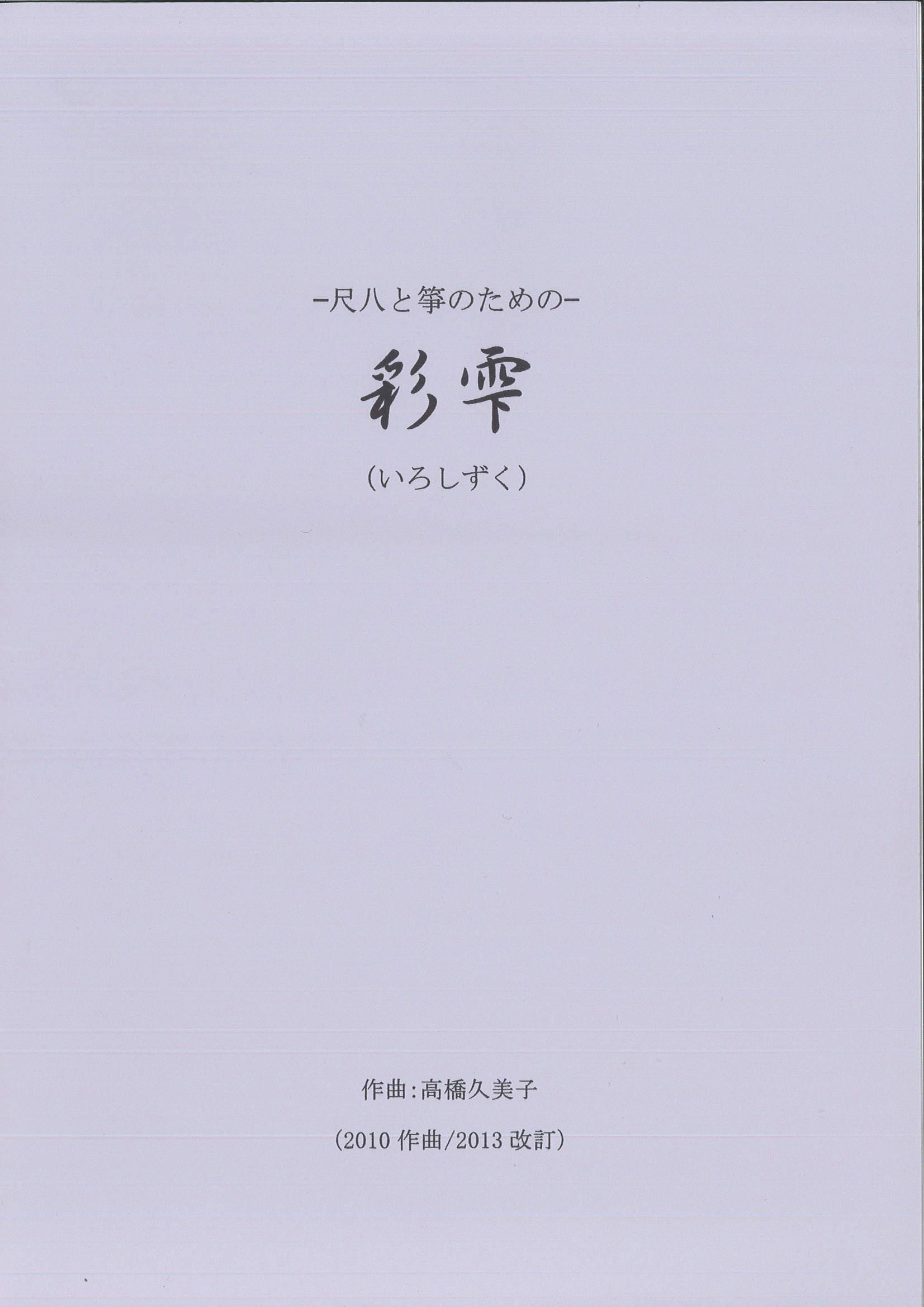 五線譜 尺八と箏のための─彩雫[5629]