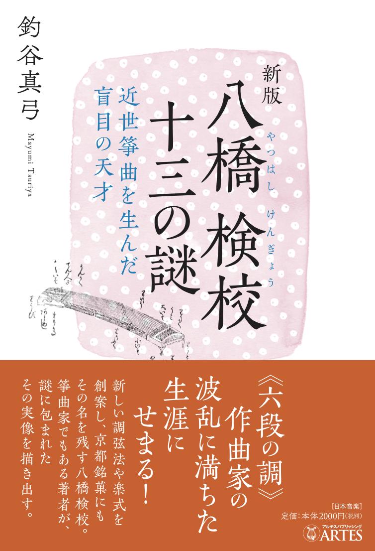 新版 八橋検校 十三の謎─近世箏曲を生んだ盲目の天才[5630]