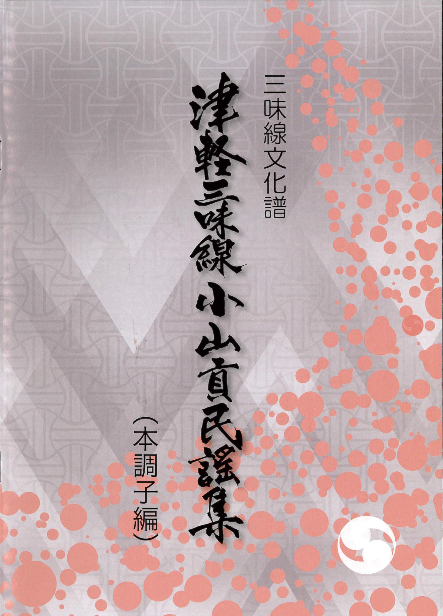 三味線文化譜 津軽三味線 小山貢民謡集 本調子編[5637]