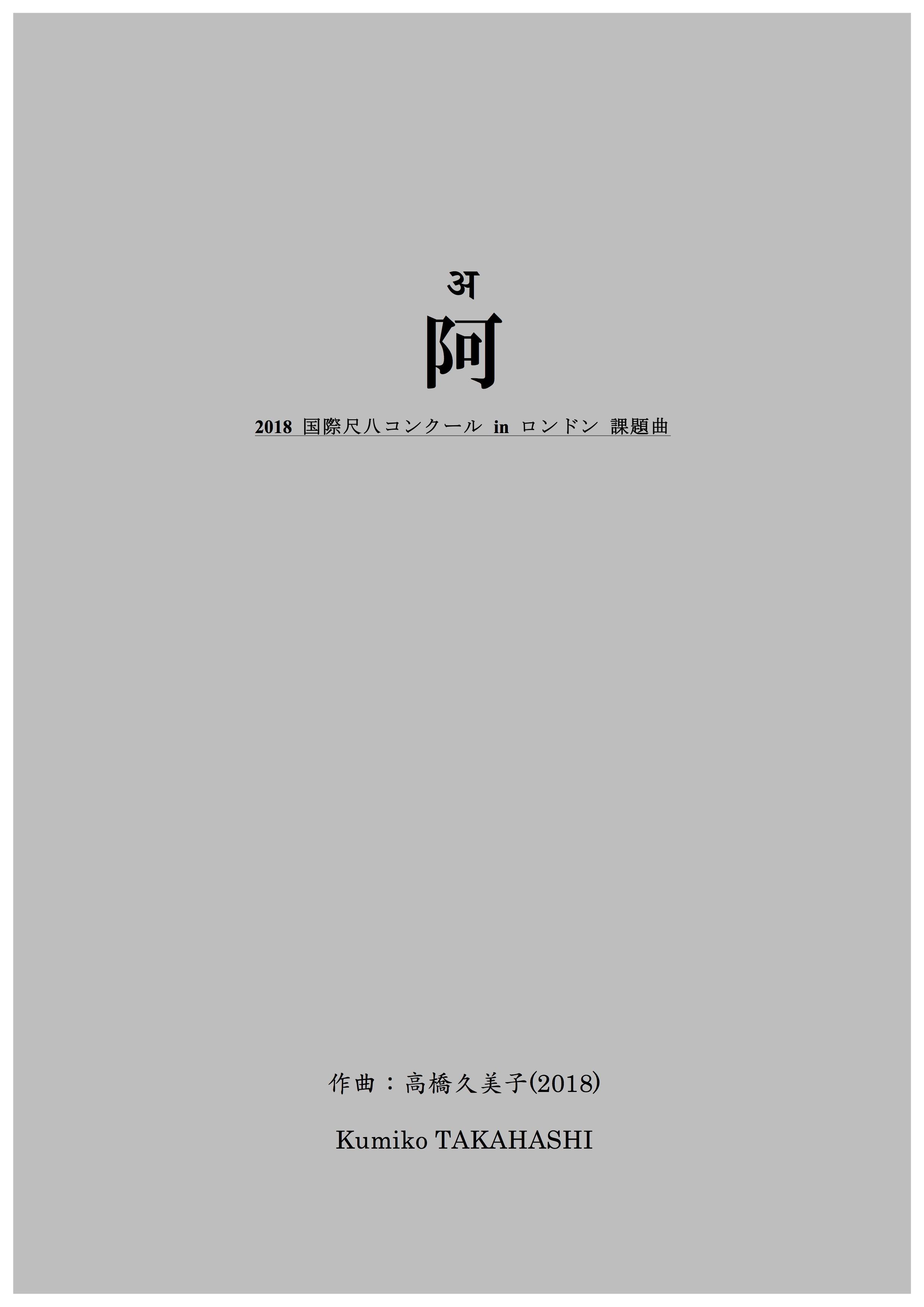 五線譜+尺八譜 阿[5639]