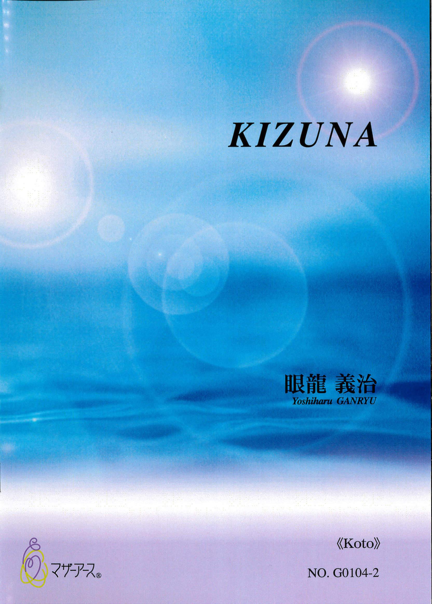 五線譜+箏譜 KIZUNA[5641]