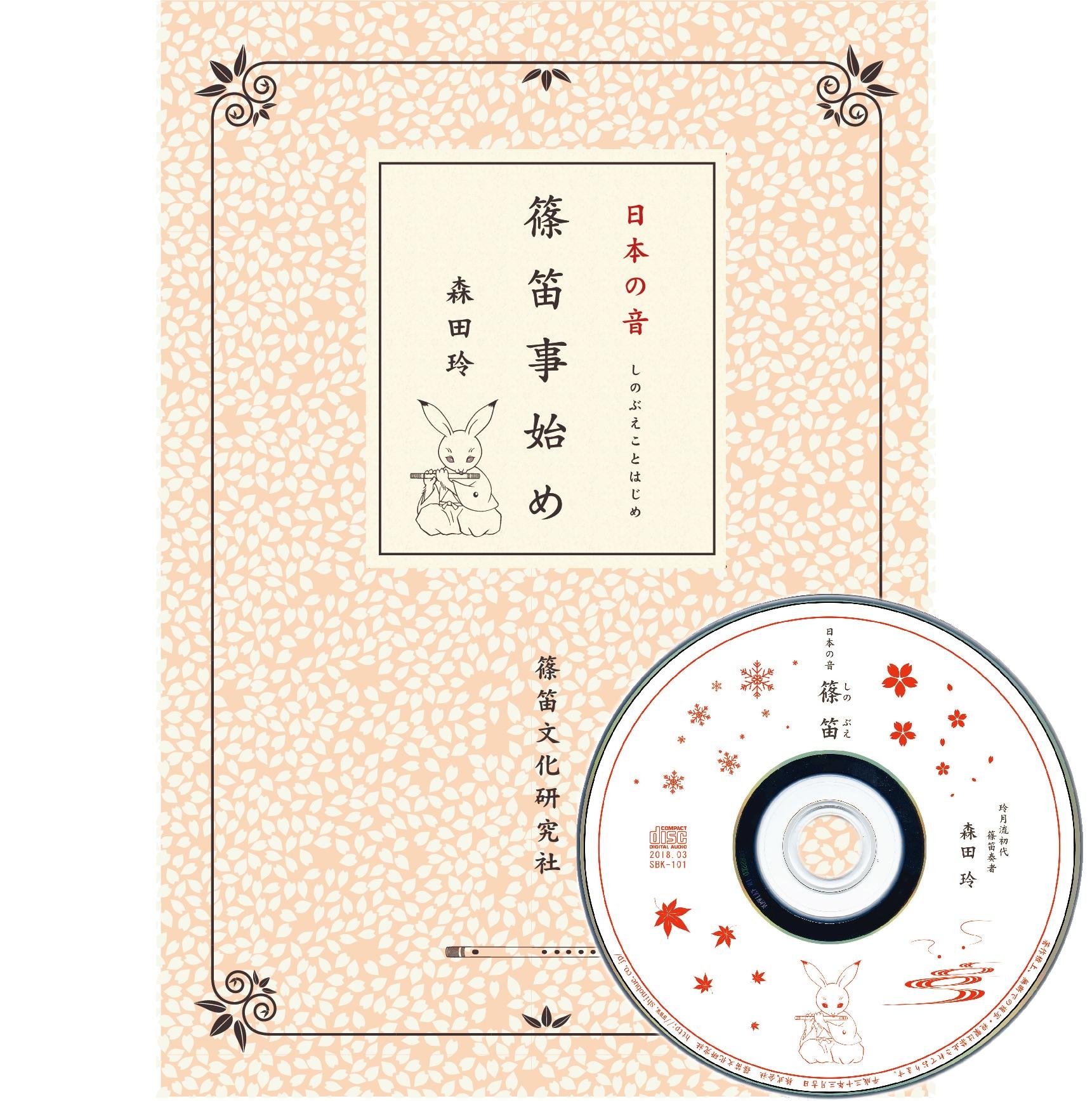 CD付き 篠笛事始め その奏法と音曲と歴史を知る[5642]