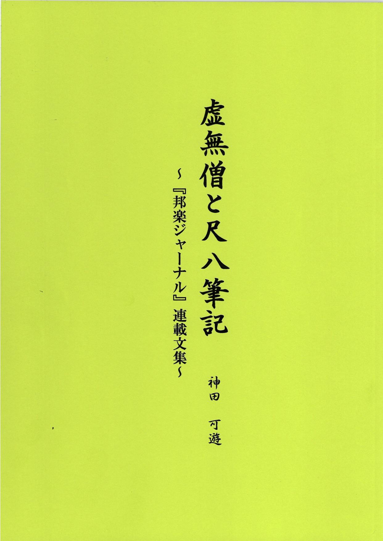 虚無僧と尺八筆記─「邦楽ジャーナル」連載文集[5649]