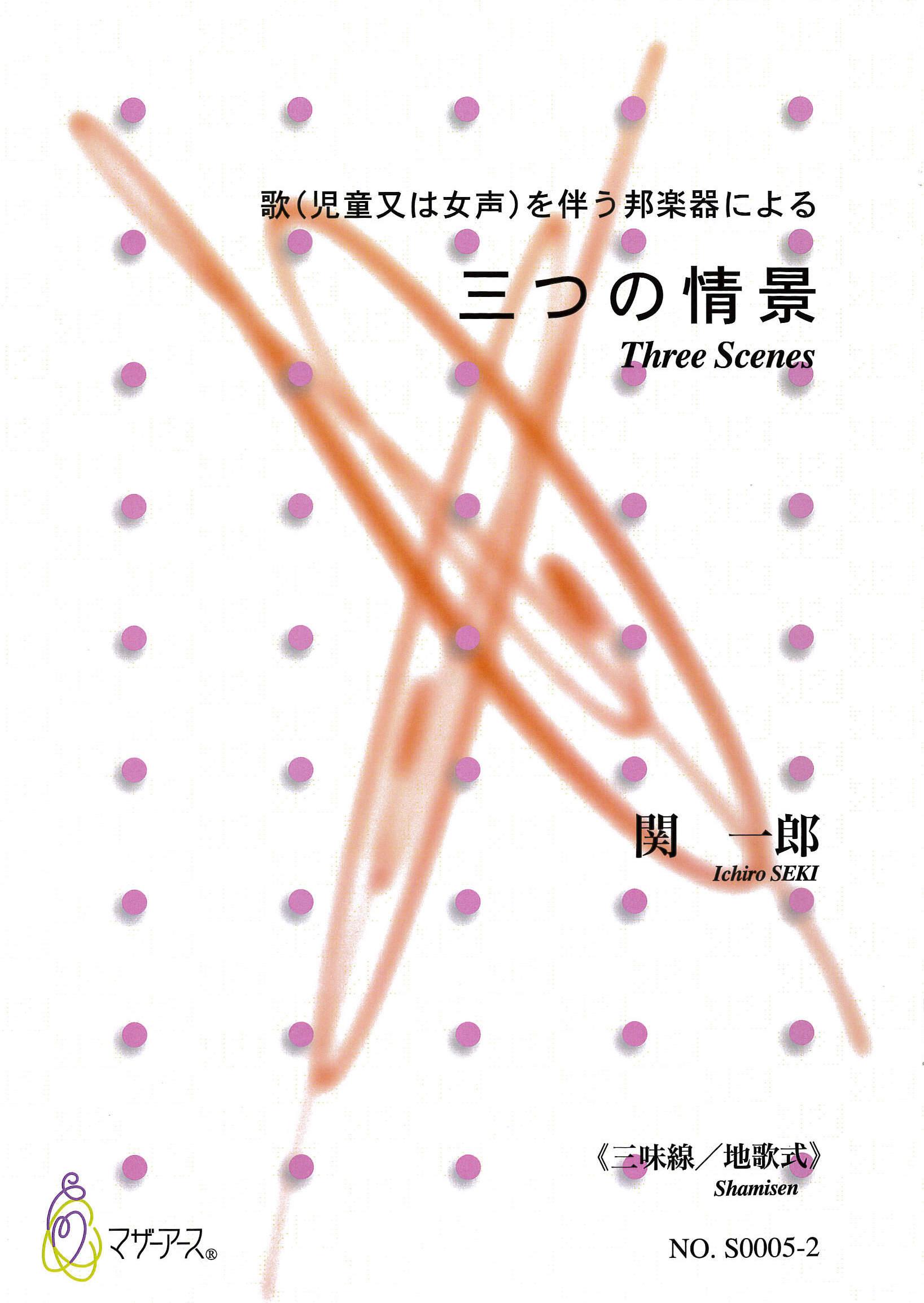 五線譜+三味線地歌式譜 歌を伴う邦楽器による 三つの情景[5652-2]