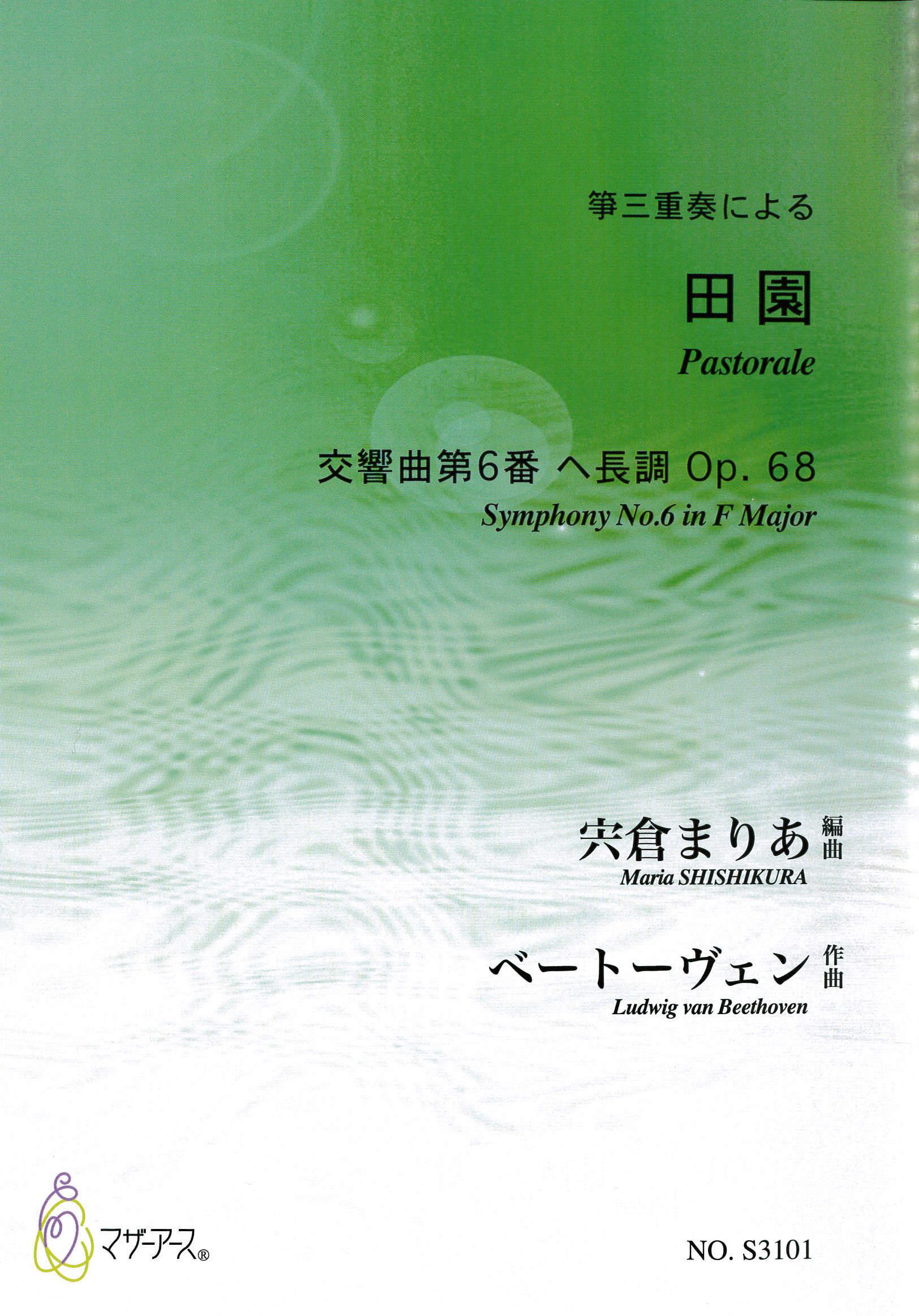 箏譜 箏三重奏による 田園[5661]