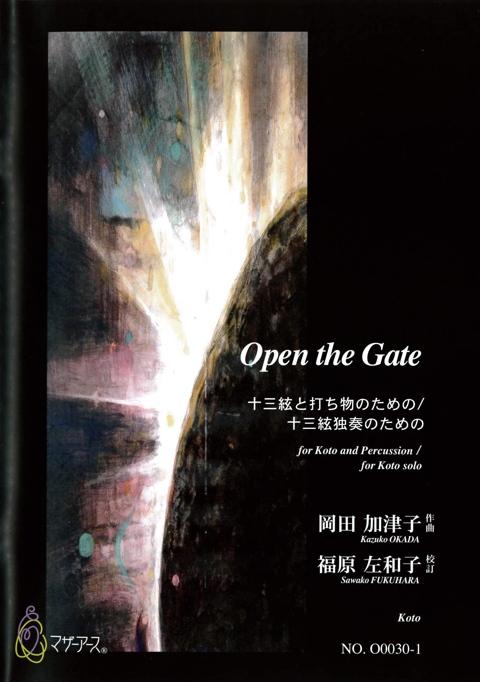 箏譜+五線譜 Open the Gate[5662]