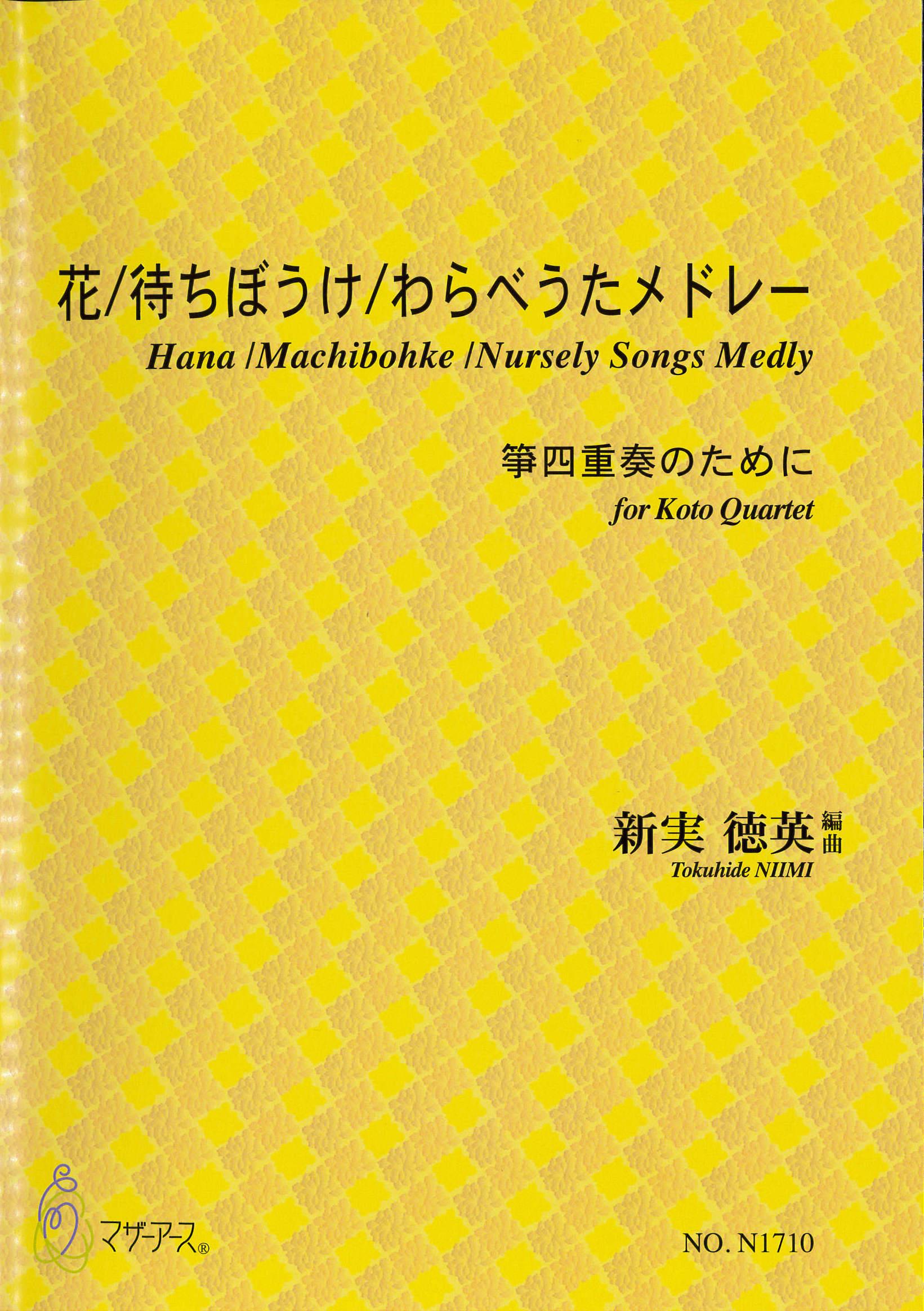 箏譜+五線譜 花/待ちぼうけ/わらべうたメドレー 箏四重奏のために[5663]