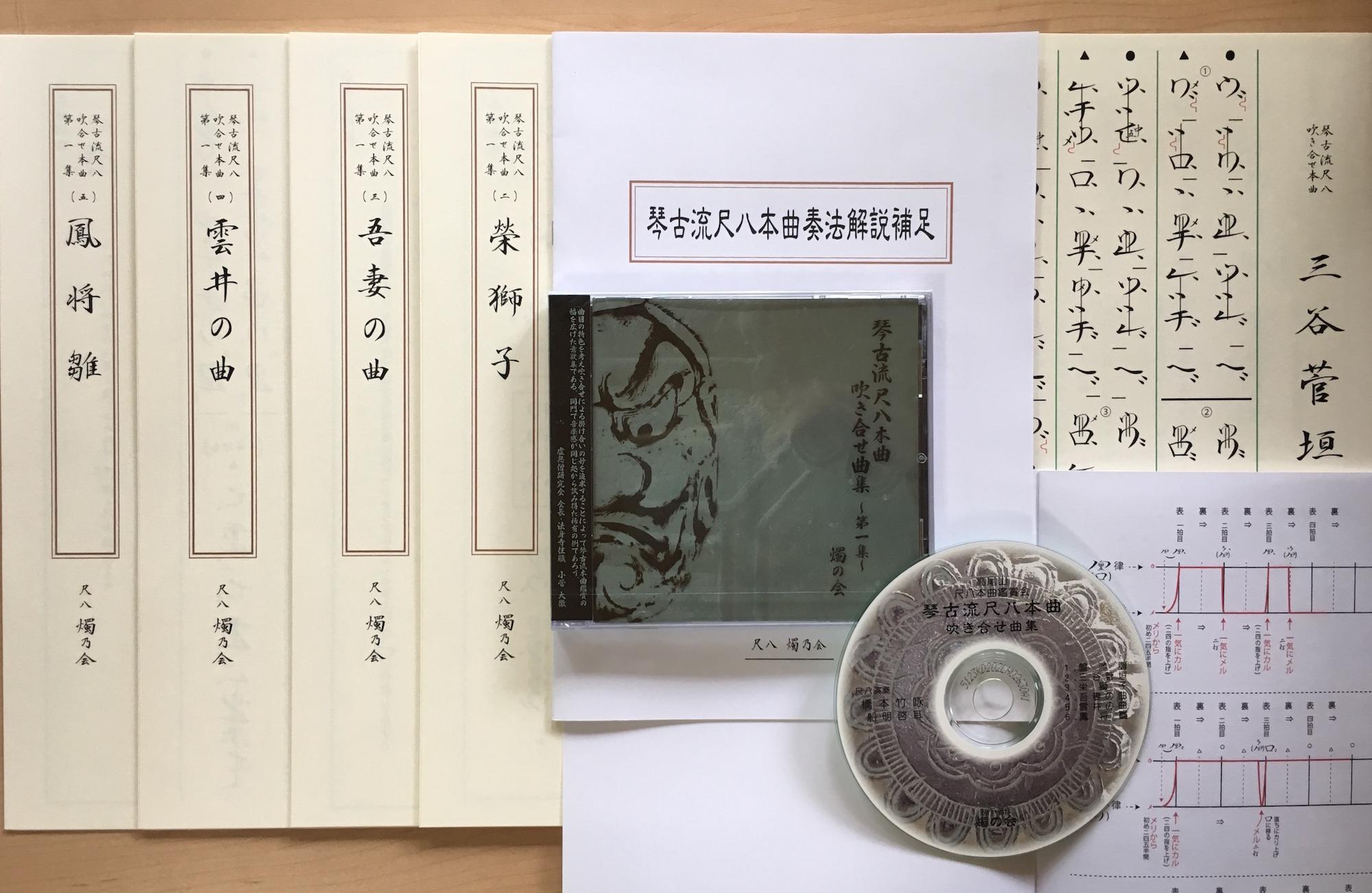 CD+楽譜 琴古流尺八本曲 吹き合せ曲集 第1集[5664]