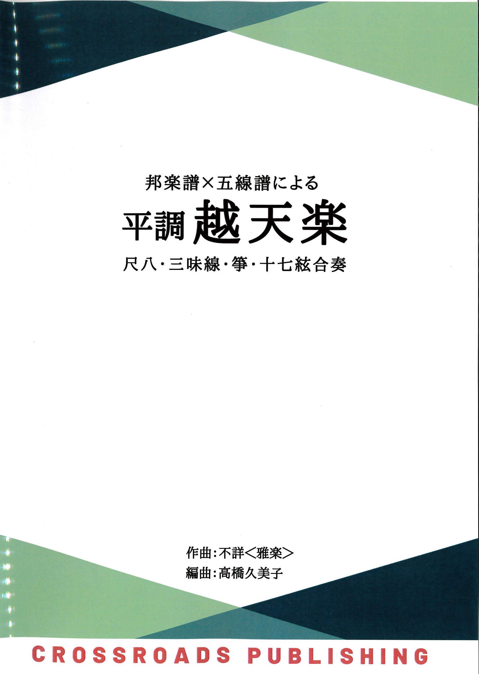 邦楽譜×五線譜による 平調 越天楽[5666]