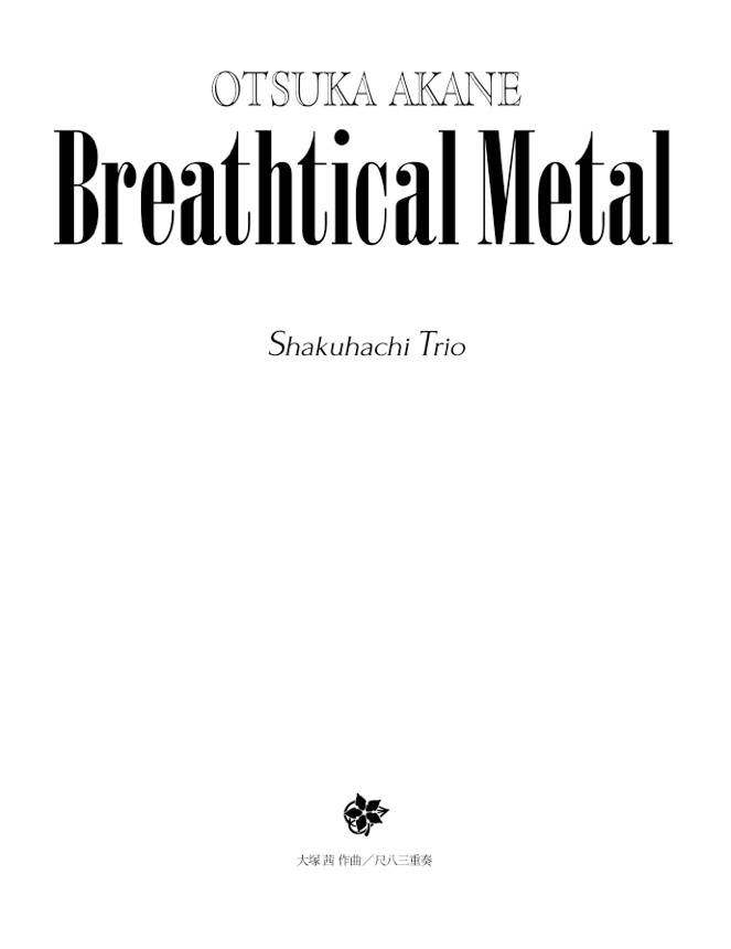 五線譜 Breathtical Metal[5667]
