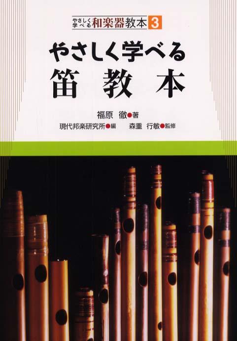 やさしく学べる笛教本[5672]