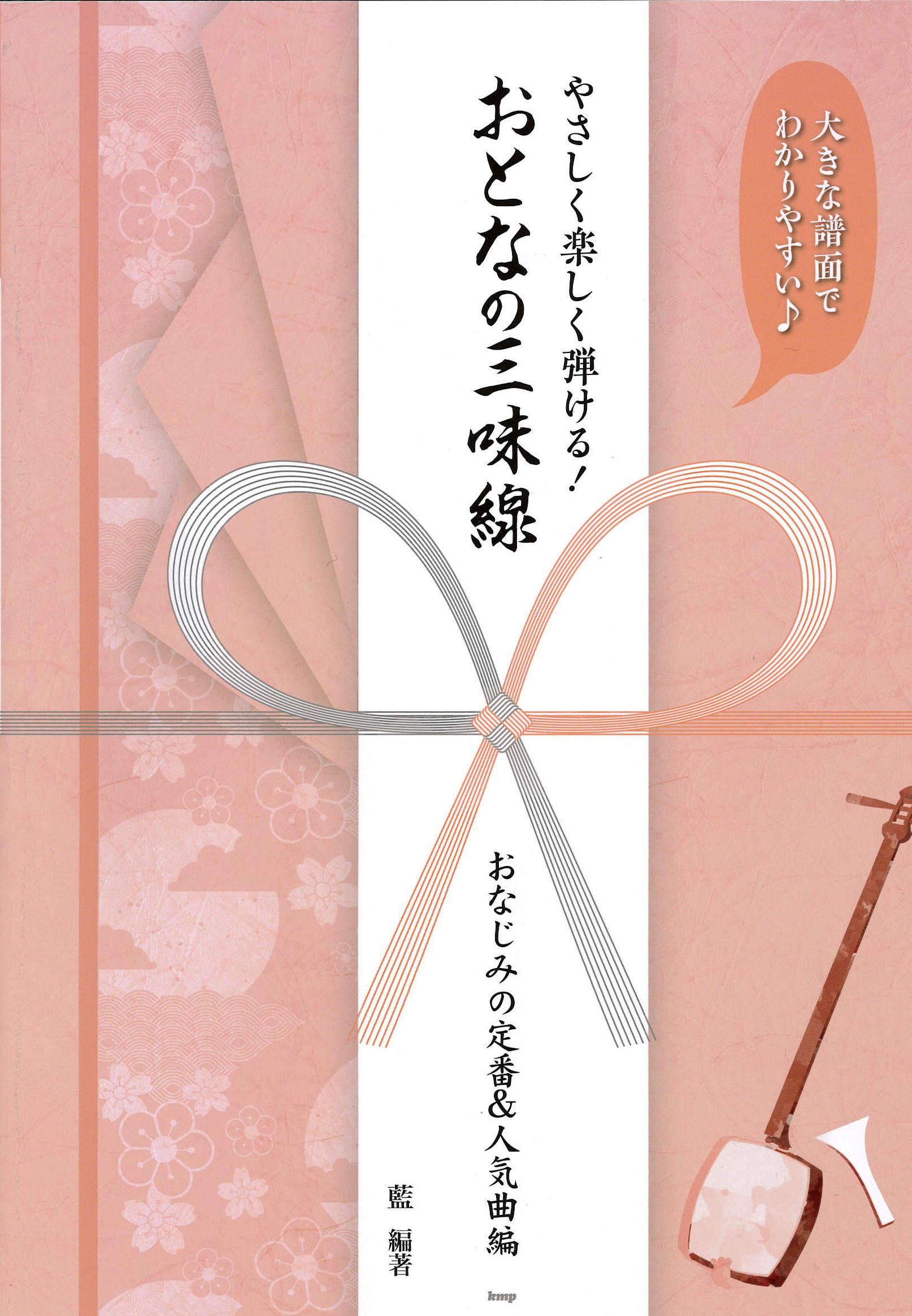楽譜集 おとなの三味線 おなじみの定番&人気曲編[5675]