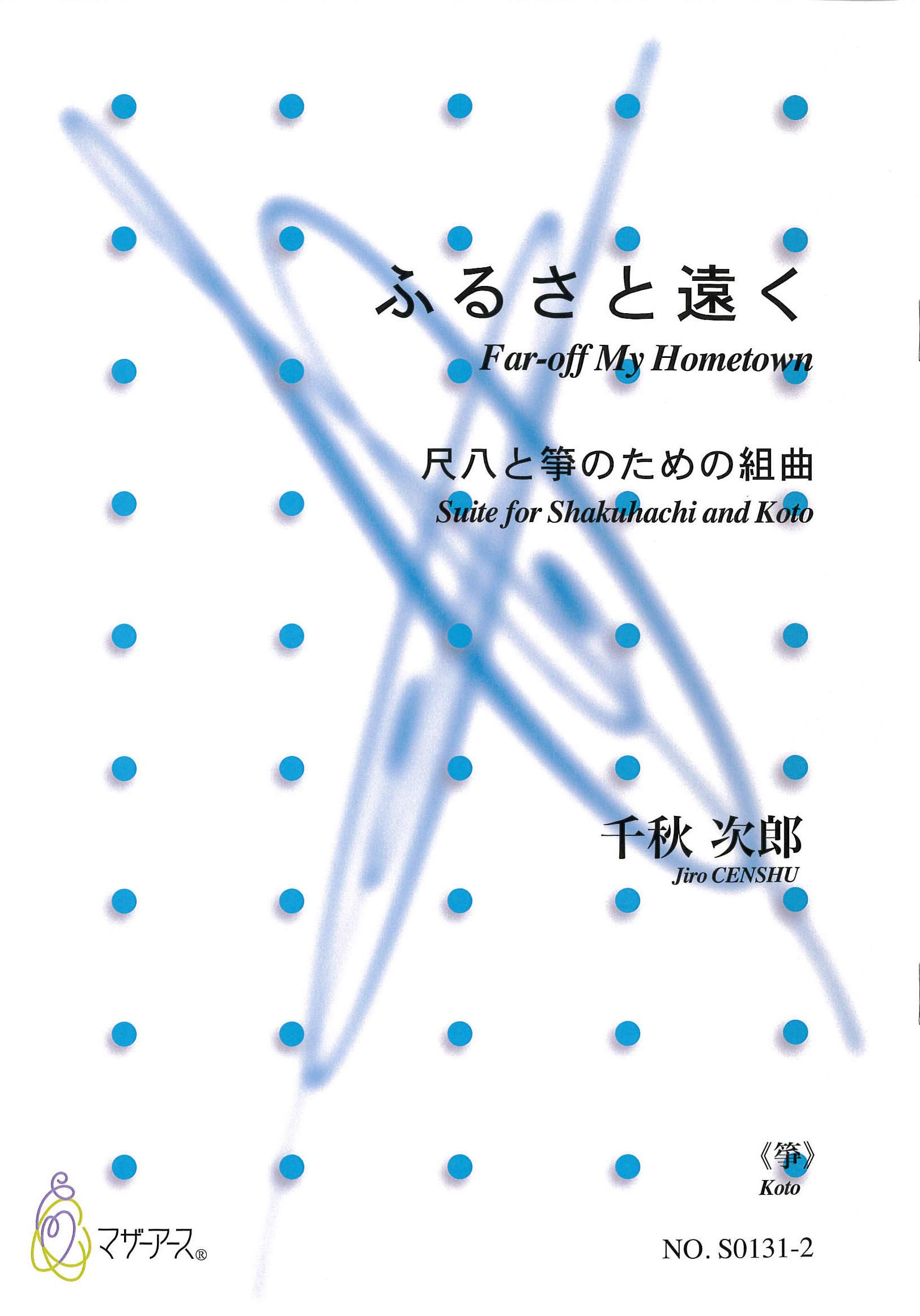 箏譜+五線譜 ふるさと遠く─尺八と箏のための組曲[5676-1]