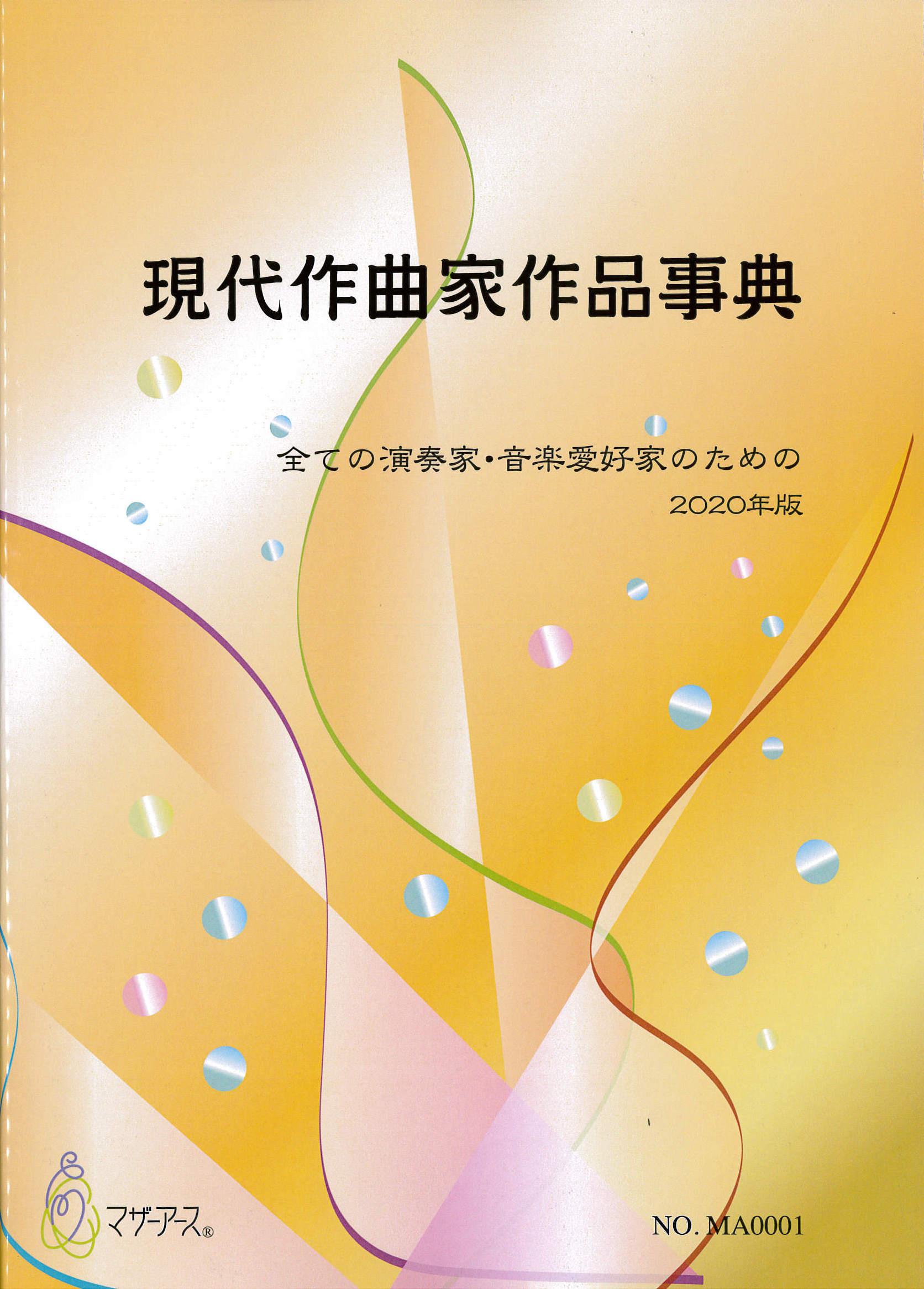 現代作曲家作品事典 2020年版[5678]