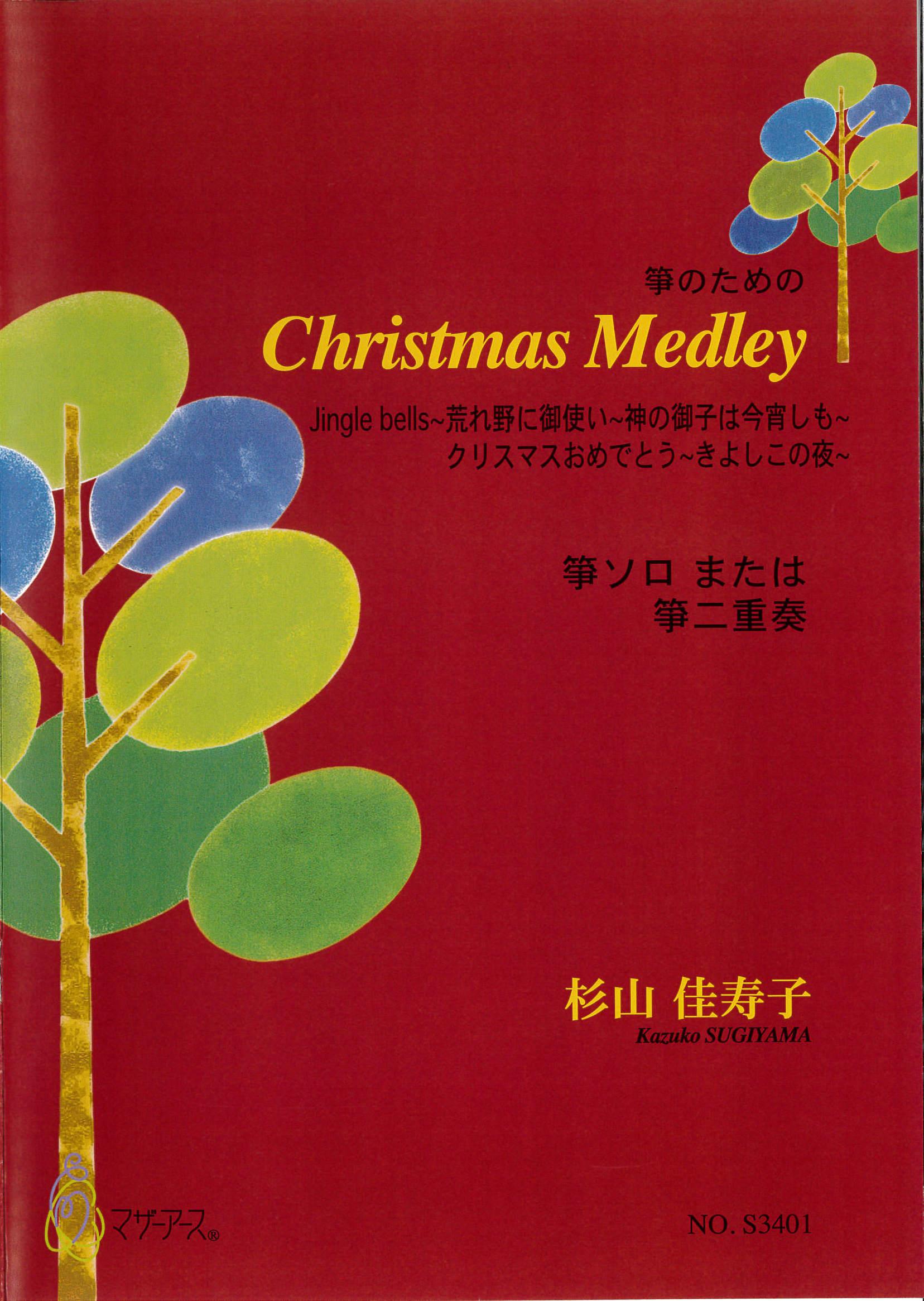 楽譜 箏のためのChristmas Medley[5682]