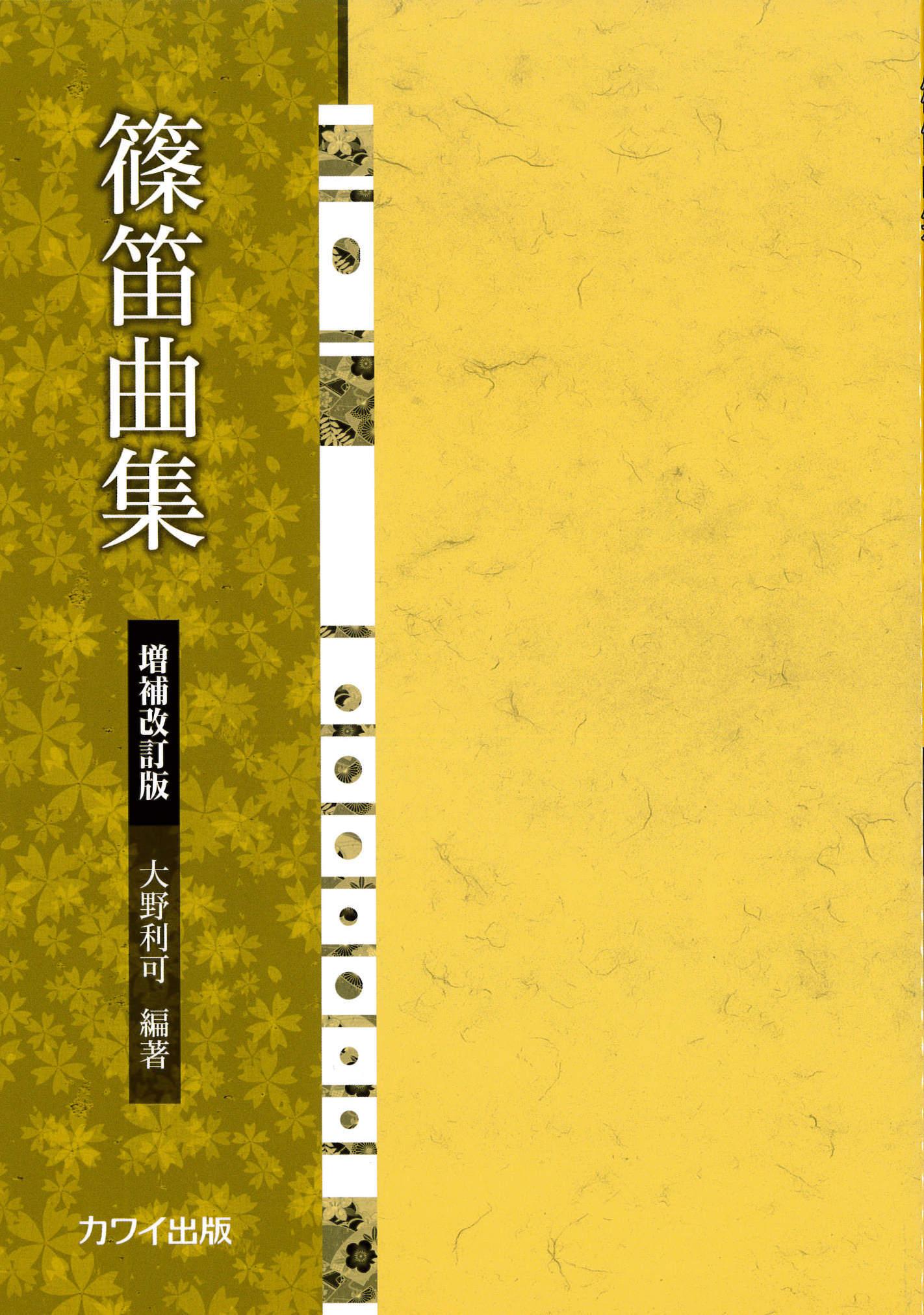 篠笛曲集 増補改訂版[5683]