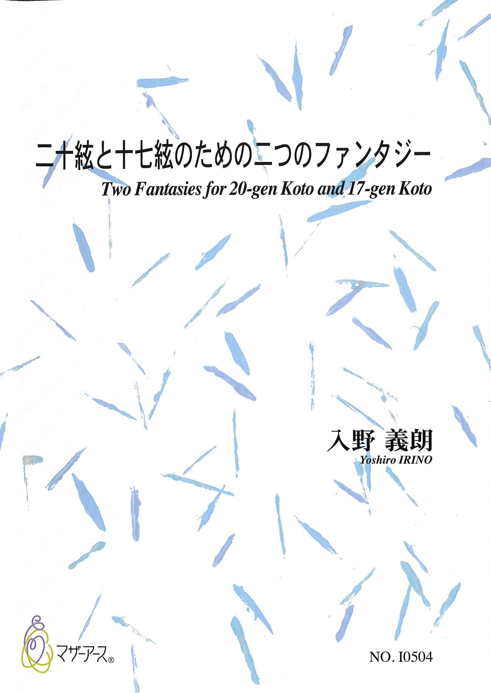 楽譜 二十絃と十七絃のための二つのファンタジー[5685]