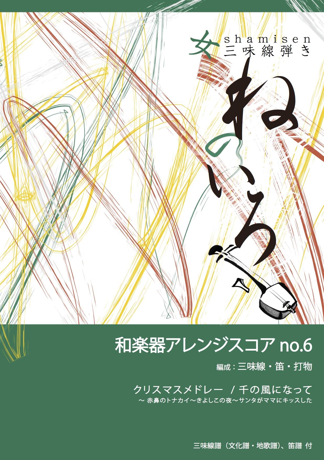 和楽器アレンジスコア no.6 クリスマスメドレー/千の風になって[5686-6]