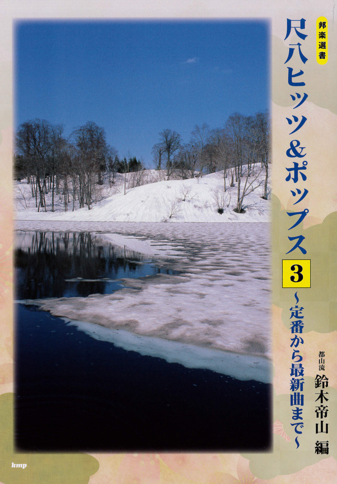楽譜集 尺八ヒッツ&ポップス3 定番から最新曲まで[5687]